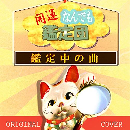 開運なんでも鑑定団 鑑定中の曲 ORIGINAL COVER