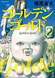 ゴールデンゴールド 2巻 表紙画像