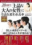 28日間で「上品な大人の女性」に生まれ変われる本 (パワームック)