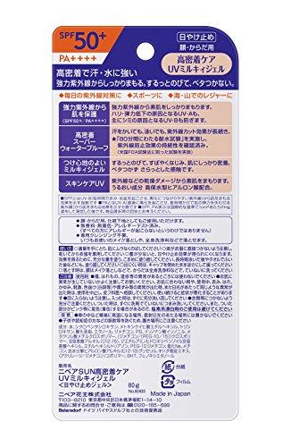 ニベアサン高密着ケアUVミルキィジェル80gSPF50+PA++++