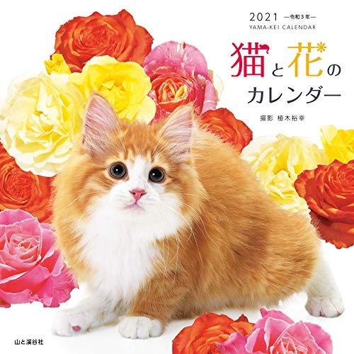 カレンダー2021 猫と花のカレンダー (月めくり・壁掛け) (ヤマケイカレンダー2021)