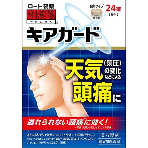 【第2類医薬品】和漢箋キアガード 24錠
