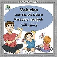 Englisi Farsi Persian Books Vehicles Land, Sea, Air & Space: Vehicles Land, Sea, Air & Space: Vasáyele Naqlíyeh