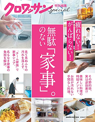 クロワッサン特別編集 無駄のない「家事」。 (マガジンハウスムック)