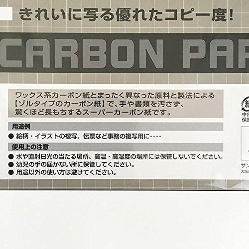サンノート『カーボン紙片面筆記用』