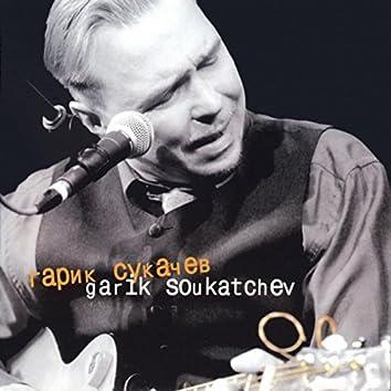 Garik Soukatchev (Live)