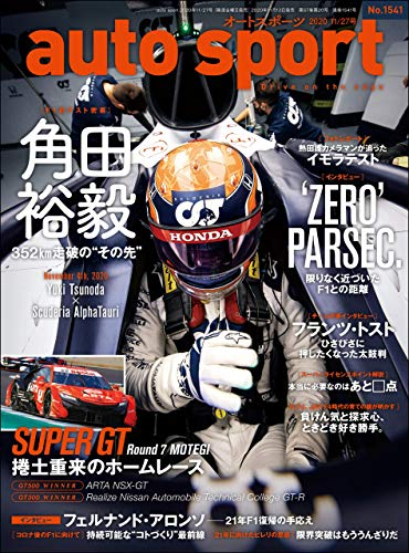 AUTOSPORT (オートスポーツ) 2020年 11/27号 [雑誌]