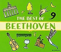 どっぷりベートーヴェン
