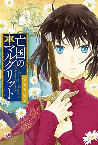 亡国のマルグリット (プリンセス・コミックス)