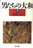 男たちの大和 (上) (角川文庫 (6286))