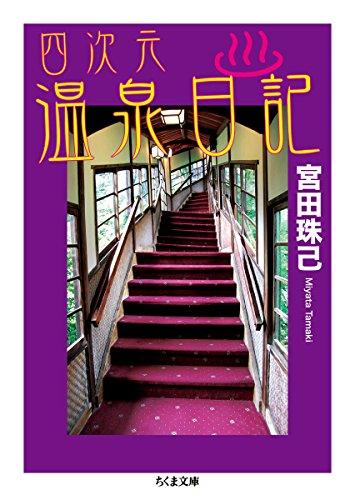 『四次元温泉日記 (ちくま文庫)』のトップ画像