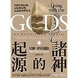諸神的起源:四萬年的信仰、信徒與信物,見證眾神世界史 (Traditional Chinese Edition)