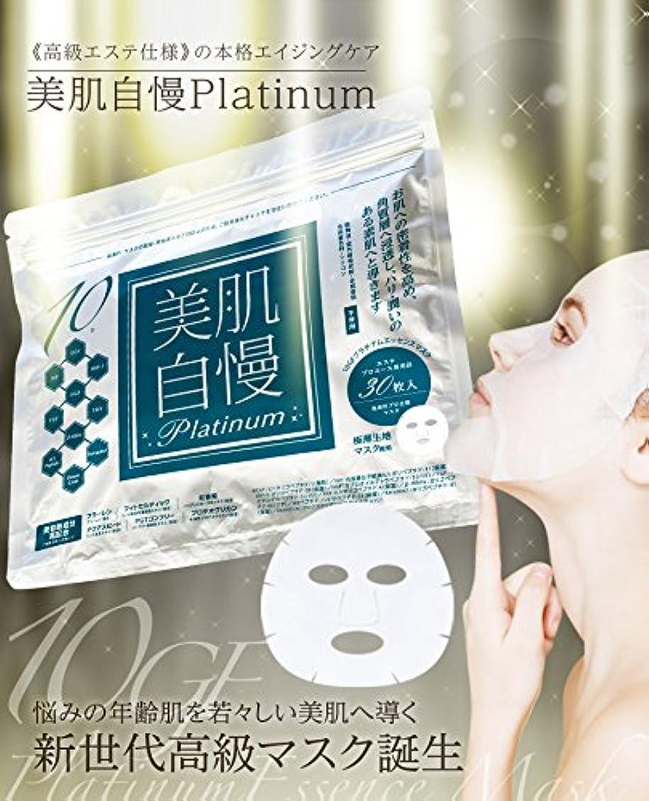 床勤勉緩める[高級エステ仕様]フェイスマスク 美肌自慢 プラチナム エッセンス マスク 30枚入(パック エイジングケア)