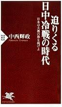 表紙: 迫りくる日中冷戦の時代 日本は大義の旗を掲げよ | 中西 輝政
