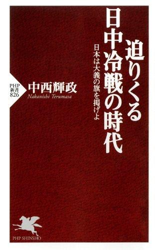 迫りくる日中冷戦の時代 日本は大義の旗を掲げよ