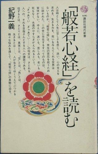 「般若心経」を読む (1981年) (講談社現代新書)の詳細を見る