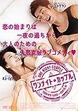 ワンナイト・カップル[DVD]