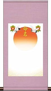 命名掛け軸【筆耕無し】赤丸(女の子) 【命名紙・命名用紙・赤ちゃん・誕生・名づけ・記念】