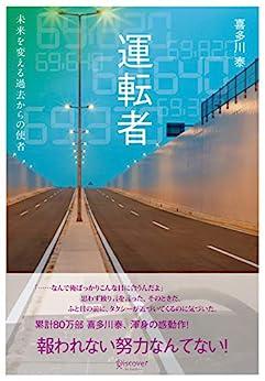 [喜多川泰]の運転者 未来を変える過去からの使者