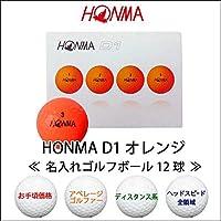 名入れ ゴルフボール 本間ゴルフ/HONMA D1 2018年モデル オレンジ 1ダース 12球 名入れ印刷