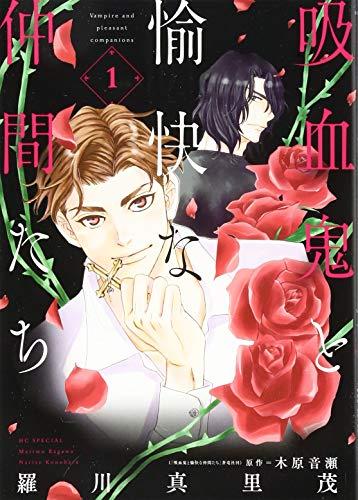 吸血鬼と愉快な仲間たち 1 (花とゆめCOMICS)