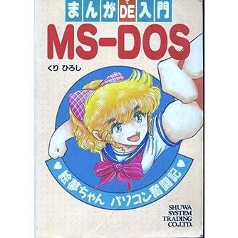 まんがDE(で)入門MS‐DOS―絵夢ちゃんパソコン奮闘記