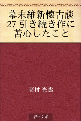 幕末維新懐古談 27 引き続き作に苦心したことの詳細を見る