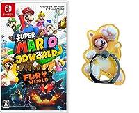 【マリオ35周年キャンペーン対象】スーパーマリオ 3Dワールド + フューリーワールド -Switch (【Amazon.co.jp限定】スマホリング...