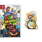 スーパーマリオ 3Dワールド + フューリーワールド -Switch (【Amazon.co.jp限定】スマホリング 同梱)