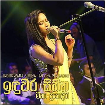 Induwara Sihina Lowe