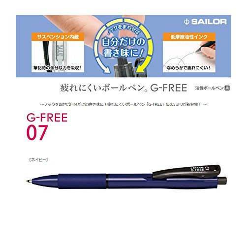 セーラー万年筆『G-FREEボールペン』