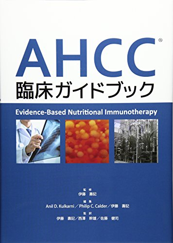 AHCC臨床ガイドブック―Evidence‐Based Nutritional Immunotherapy