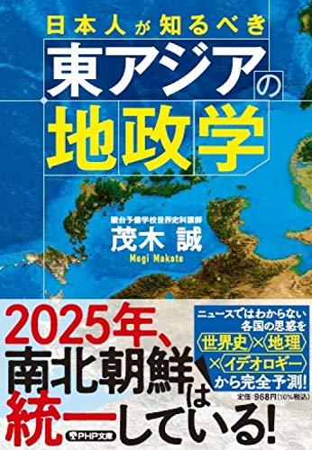 日本人が知るべき東アジアの地政学 (PHP文庫)