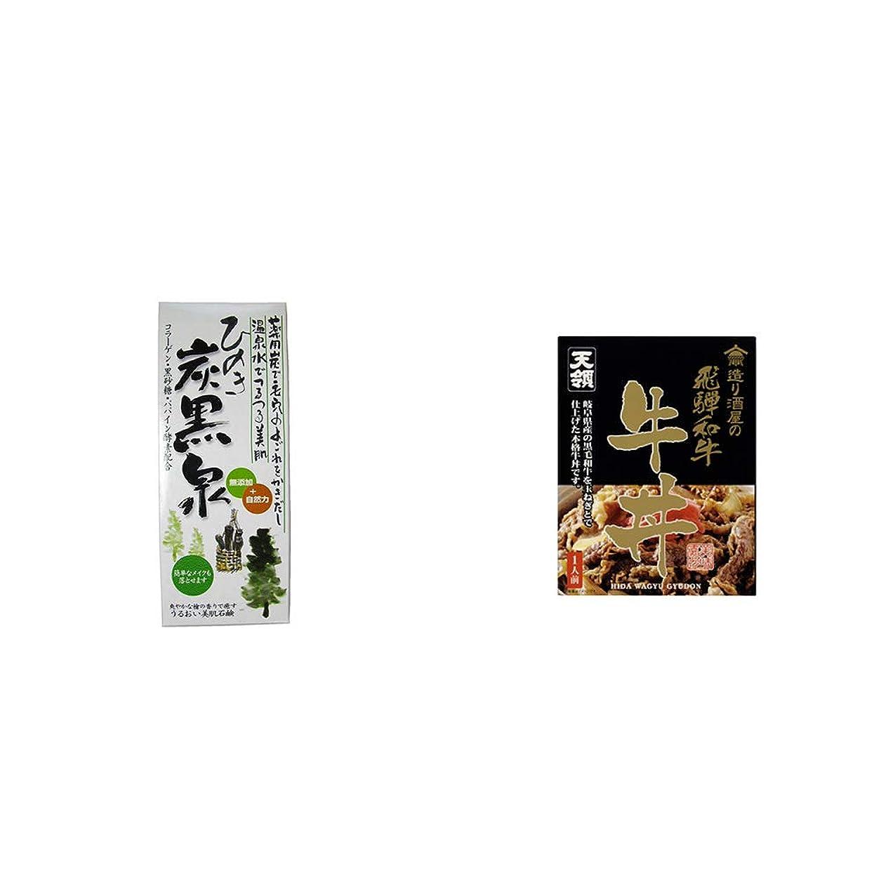 樫の木血統セミナー[2点セット] ひのき炭黒泉 箱入り(75g×3)?天領酒造 造り酒屋の飛騨和牛 牛丼(1人前)