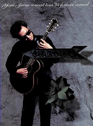 [コンサートパンフ]YOSUI INOUE concert tour '94 井上陽水 永遠のシュール