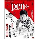Pen+(ペン・プラス) 【完全保存版】 いまだから、赤塚不二夫 (メディアハウスムック)  [ムック] ペンプラス