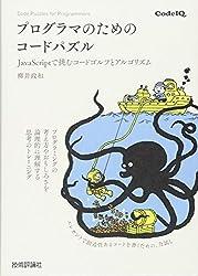 初心者プログラマーのジレンマがわかった!プログラムに「変数」とか「引数」とかの「日本語」いらないし! 14