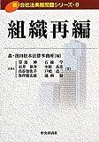 組織再編 (新・会社法実務問題シリーズ)