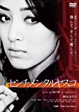 センチメンタルヤスコ[DVD]