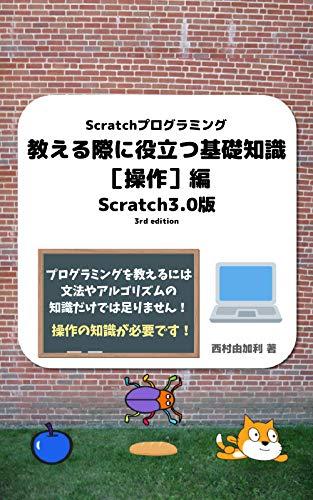 Scratchプログラミング:教える際に役立つ基礎知識[操作]編Scratch3.0版 (IT企画研究所)