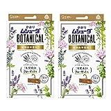 【まとめ買い】 かおりムシューダ BOTANICAL ボタニカル 1年間有効 防虫剤 クローゼット用 3個入 ラベンダー&ゼラニウム×2個