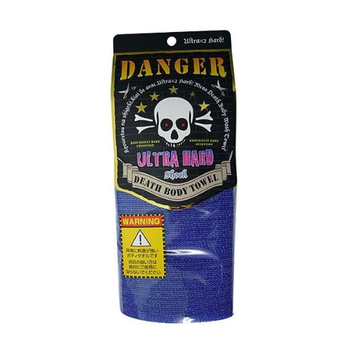 コントローラフルート路地DANGER DEATH BODY TOWEL ブルー