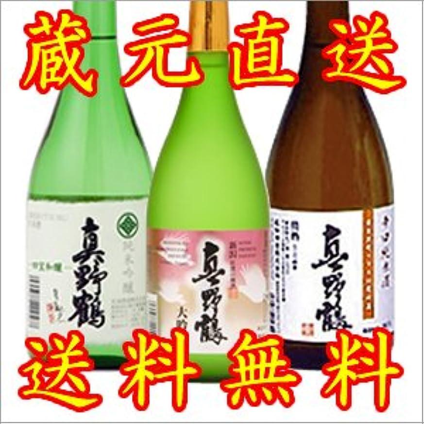 カートリッジ旅客オーラル尾畑酒造 真野鶴 飲み比べ まとめ買いセット 大吟醸?純米吟醸?辛口純米 720ml 計3本