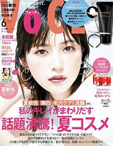 VOCE (ヴォーチェ) 2020年 6月号 [雑誌]