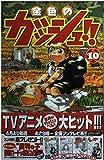 金色のガッシュ!! (10) (少年サンデーコミックス)