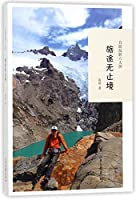 There is No End of Journey (DIY Tour in Six Continents) (Chinese Edition)