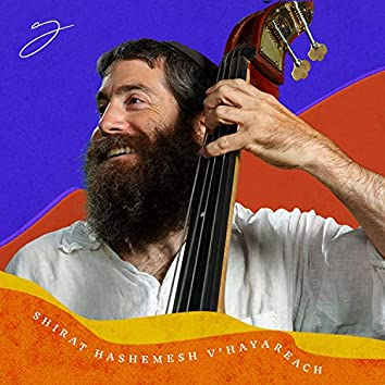 Shirat Hashemesh V'hayareach