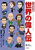 学習漫画世界の偉人伝〈3〉新しい時代を開拓した人たち