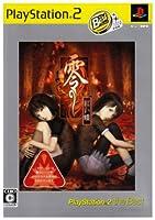 零~紅い蝶~ PlayStation 2 the Best