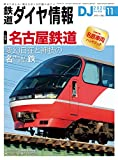 鉄道ダイヤ情報 2020年 11月号 [雑誌]